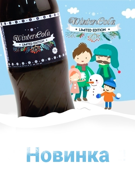 Winter Cola